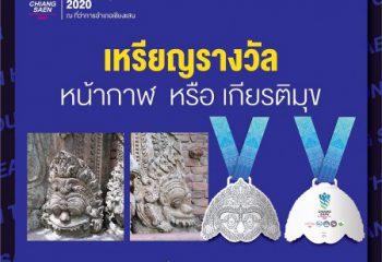 ร่วมแถลงข่าว กิจกรรมเดิน-วิ่งมินิมาราธอน @เชียงแสน สองฝั่งโขงเชื่อมโยงไทย-ลาว ท่องเที่ยวอนุรักษ์แม่น้ำโขง พบศิลปินมากมาย ในวันที่ 11-12 มกราคม 2563. วันที่ 6 มกราคม 2563 ที่โรงแรมเดอะ ริเวอร์รี บาย กะตะธานี เชียงราย