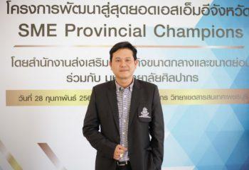 """เปิดตัวโครงการพัฒนาสู่สุดยอดเอสเอ็มอี จังหวัด """"SME Provincial Champions 2020"""" เน้นวิสาหกิจชุมชนขนาดเล็ก เชื่อมโยงการท่องเที่ยว (ชมคลิป)"""