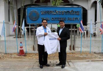พรรคประชากรไทยทำบุญเลี้ยงพระอุทิศส่วนบุญกุศลให้แก่ผู้ที่ล่วงลับไปแล้ว (ชมคลิป)