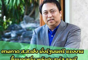 ชลบุรี#ตามคาด #เสี่ยเฮ้งนั่งรัฐมนตรีแรงงาน #ขึ้นแท่นเบอร์หนึ่ง #พลังประชารัฐชลบุรี #มีวันนี้เพราะบิ๊กป้อมให้